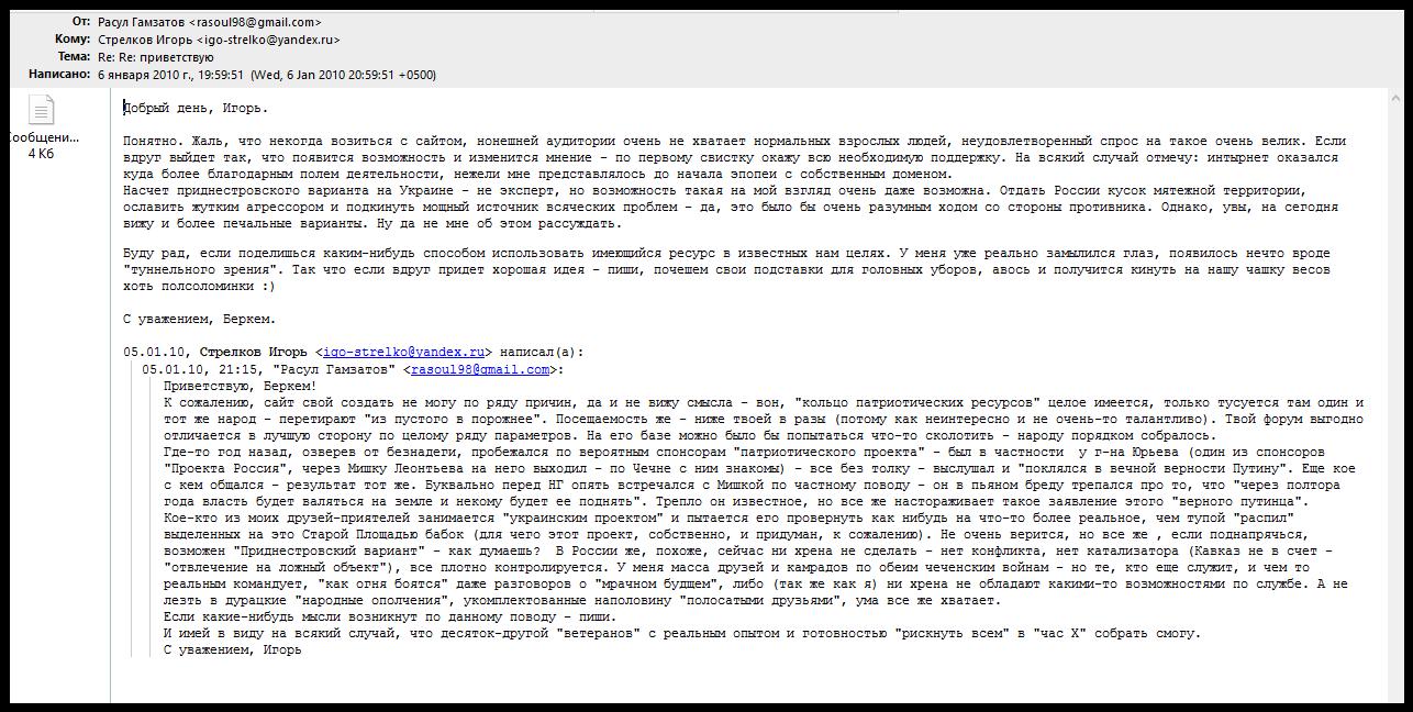 Террористы обстреляли воинскую часть в Донецке, - Минобороны - Цензор.НЕТ 9136