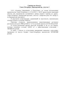 1. ГрК-page-003