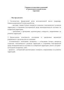 1. ГрК-page-004