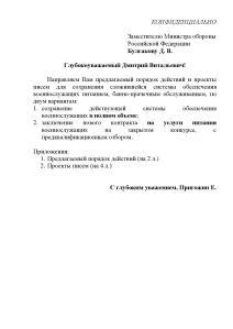 письмо Булгакову Д.В.-page-001