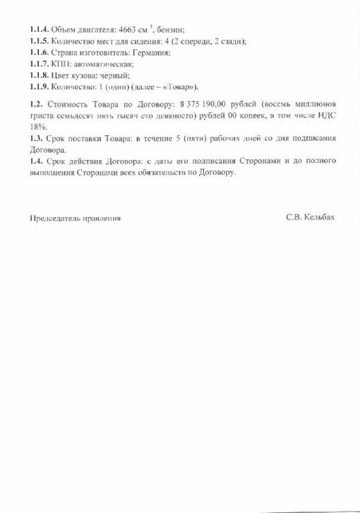ГК-12162-page-004