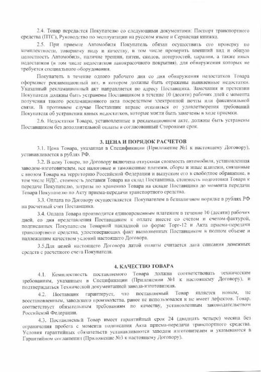 ГК-12162-page-006
