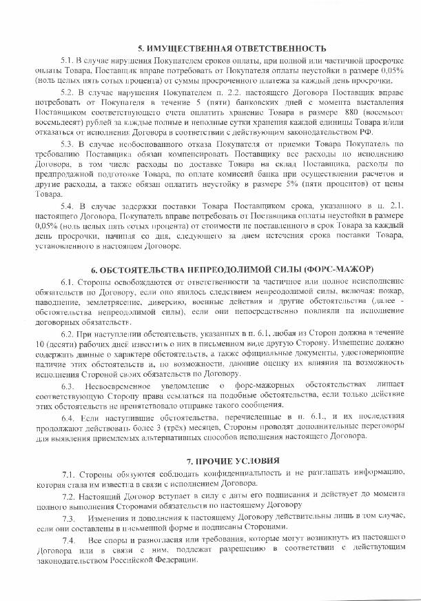 ГК-12162-page-007