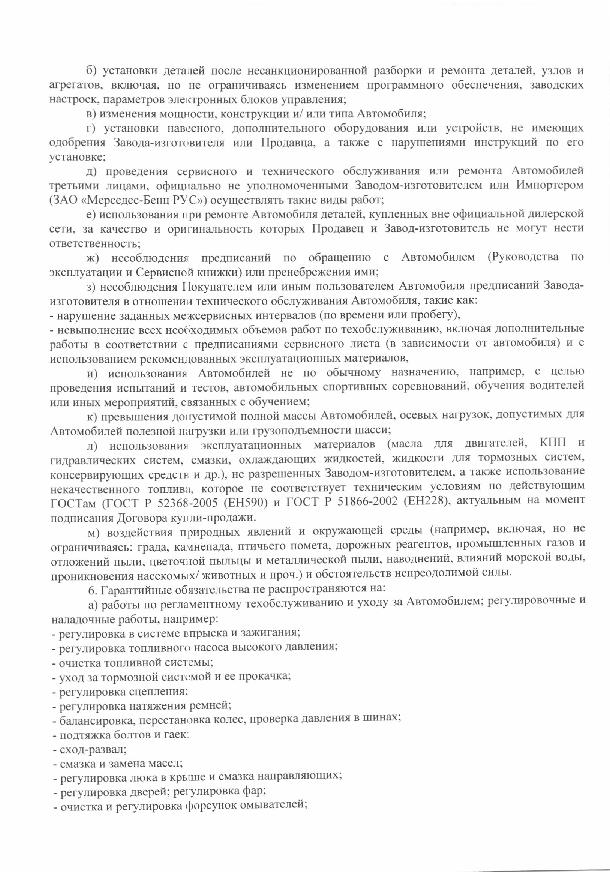 ГК-12162-page-016