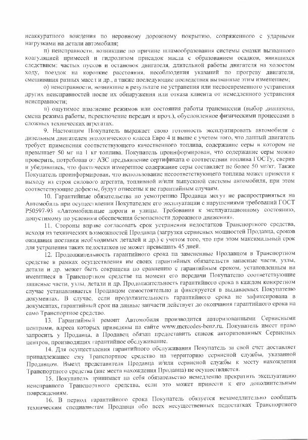 ГК-12162-page-018