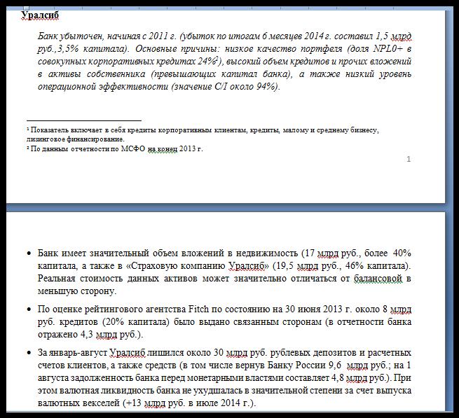 Банк УРАЛСИБ   Форум - Mfd ru