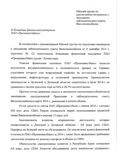 Концепция фин поддержки ПИБ_часть 1 (1)-page-003