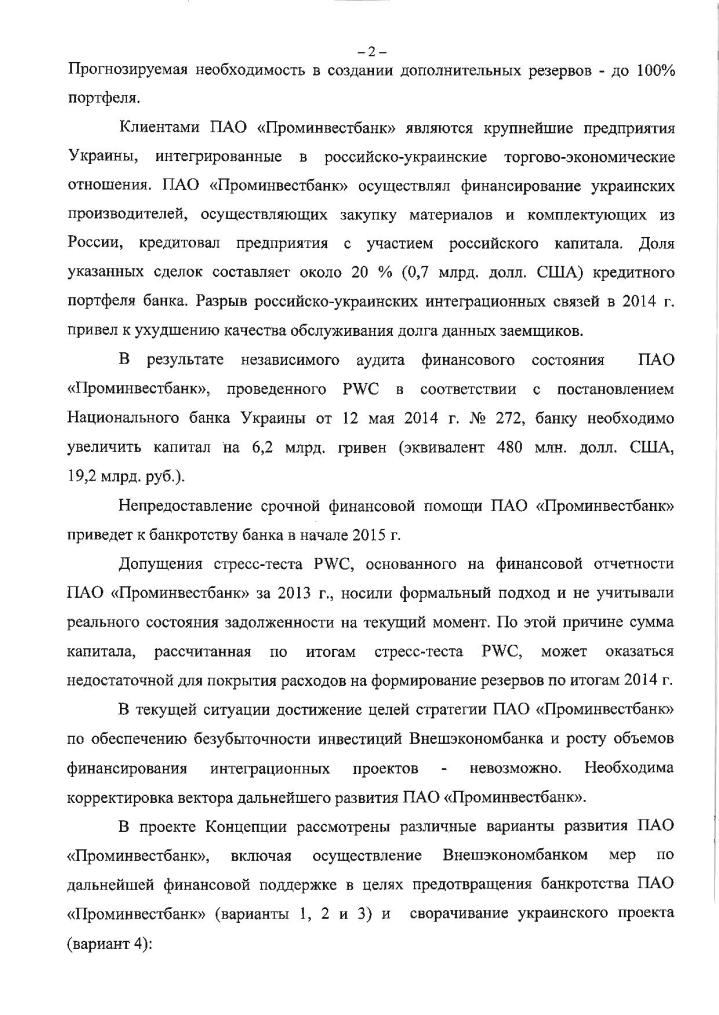 Концепция фин поддержки ПИБ_часть 1 (1)-page-004