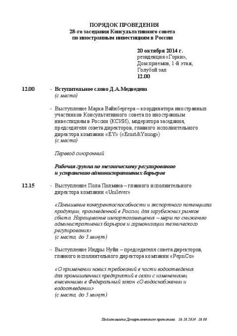 Порядок проведения-page-001