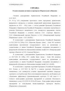 Справка-page-001