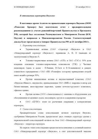 Справка-page-002