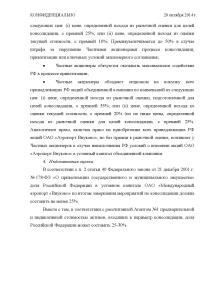 Справка-page-004
