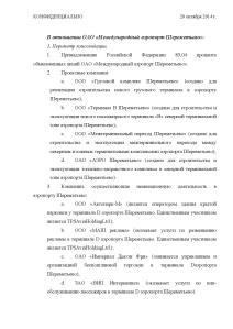 Справка-page-005