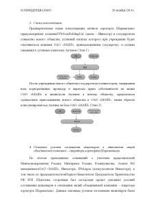 Справка-page-006