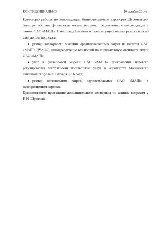 Справка-page-008