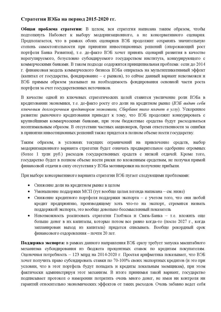 Стратегия ВЭБа на период 2015-page-001