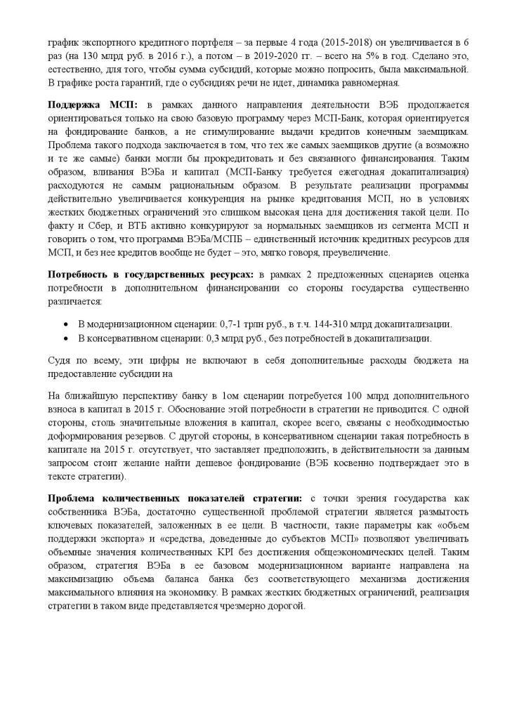 Стратегия ВЭБа на период 2015-page-002