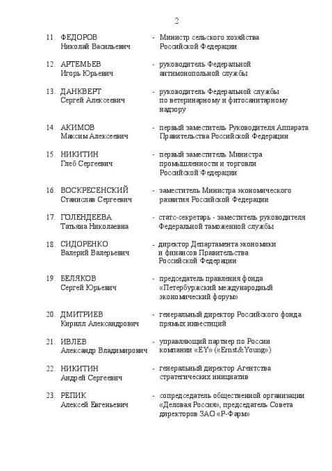 Участники-page-002