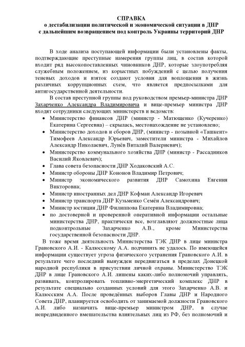 Справка СХЕМА ОСНОВНАЯ 2-page0001