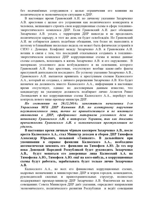 Справка СХЕМА ОСНОВНАЯ 2-page0002