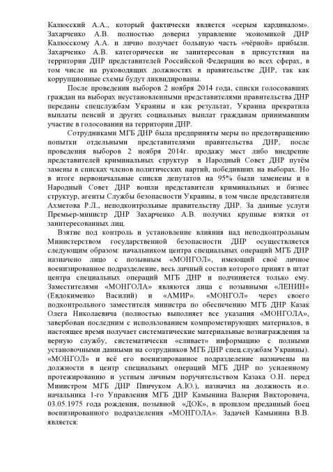 Справка СХЕМА ОСНОВНАЯ 2-page0003
