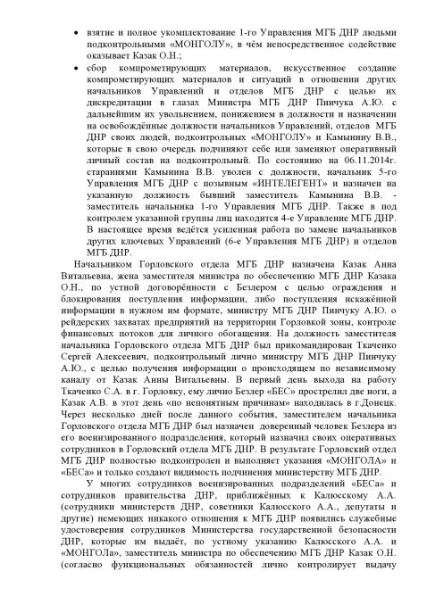 Справка СХЕМА ОСНОВНАЯ 2-page0004