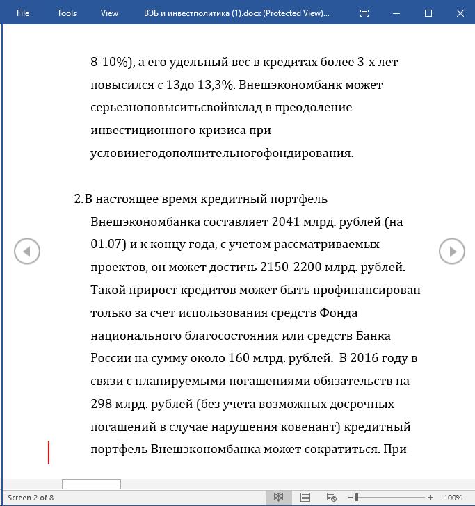 кредит до 6000000 рублей займу 50000
