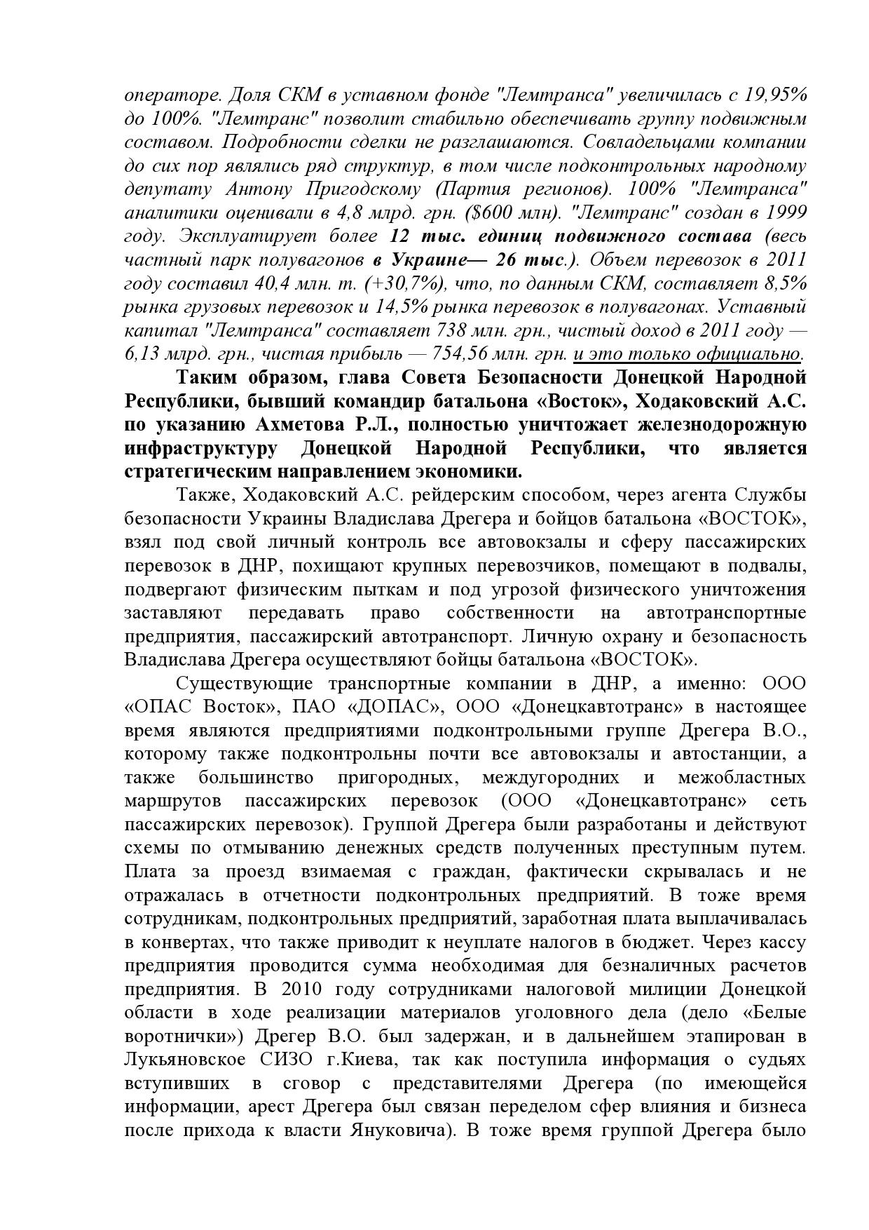 https://b0ltai.files.wordpress.com/2015/09/page0004.jpg