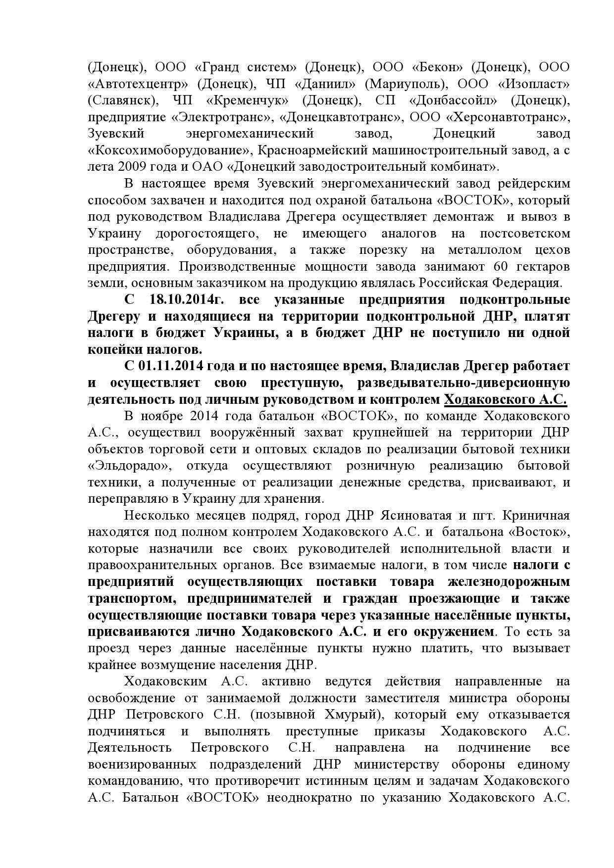 https://b0ltai.files.wordpress.com/2015/09/page0006.jpg