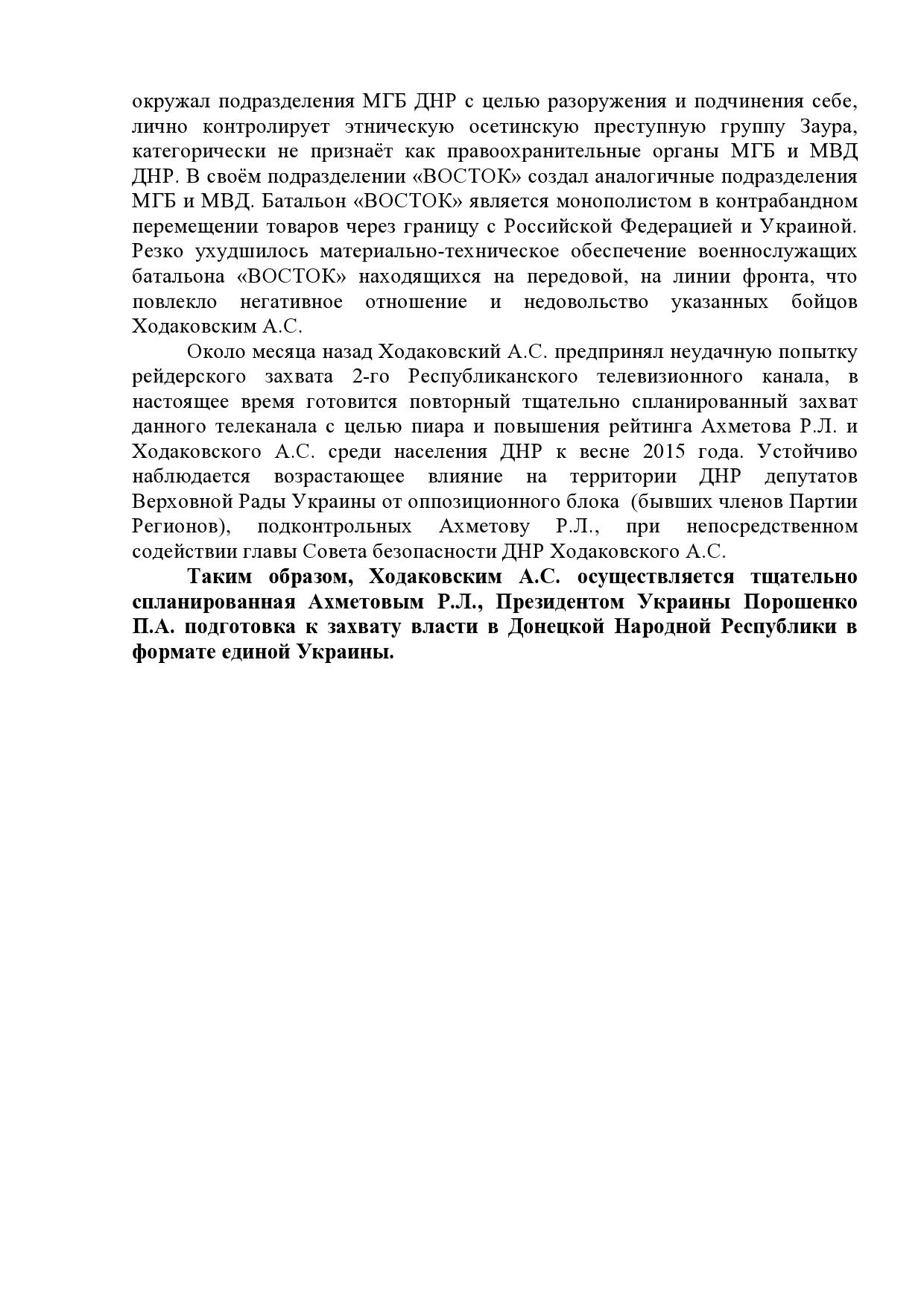 https://b0ltai.files.wordpress.com/2015/09/page0007.jpg